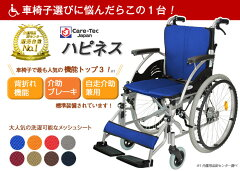 車椅子/自走介助兼用/ハピネス/CA-10SU/ケアテックジャパン/人気機能トップ3を標準装備