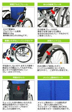 車椅子/自走介助兼用/ハピネス/CA-10SU/ケアテックジャパン/こだわりポイント