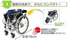 車椅子/自走介助兼用/ハピネス/CA-10SU/ケアテックジャパン/リニューアルポイント3
