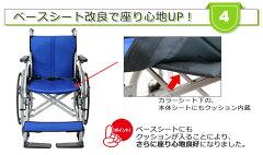 車椅子/自走介助兼用/ハピネス/CA-10SU/ケアテックジャパン/リニューアルポイント4
