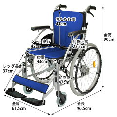 車椅子/自走介助兼用/ハピネス/CA-10SU/ケアテックジャパン/サイズ
