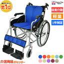 車椅子 軽量 折り畳み【ケアテックジャパン ハピネス CA-10SU】カラー11色 自走介助兼用 車いす 車イス くるまいす 送…