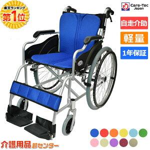 車椅子 軽量 折り畳み【ケアテックジャパン ハピネス CA-10SU】カラー11色 自走介助兼用 車いす 車イス くるまいす 送料無料 介助用 介護用品 軽量車椅子 折りたたみ 老人ホーム 病院 おしゃれ