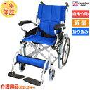 車椅子 軽量 折り畳み【Care-Tec Japan/ケアテックジャパン スマイル CA-70SU】車いす 車イス 自走介助兼用 アルミ製 …