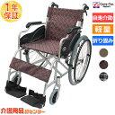 ■期間中だけ!激安特価■車椅子 軽量 折り畳み【Care-Tec Japan/ケアテックジャパン エブリィ CA-11SU】自走介助兼用…
