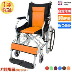 車椅子 軽量 折り畳み【Care-Tec Japan/ケアテックジャパン ハピネスライト CA-12SU (旧ミラライト)】自走介助兼用 車いす 車イス アルミ製 送料無料|介助用 介護用品 軽量車椅子 折りたたみ おしゃれ