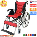 車椅子 軽量 折り畳み【Care-Tec Japan/ケアテックジャパン ハピネスプレミアム CA-32SU (旧ジョイ) 】自走介助兼用 …