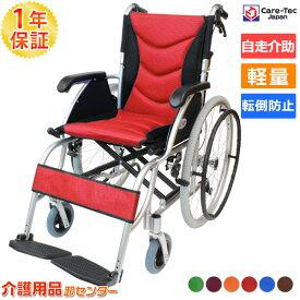 【お得なシート2枚セット】車椅子 軽量 折り畳み【Care-Tec Japan/ケアテックジャパン ハピネスプレミアム CA-32SU (旧ジョイ) 】自走介助兼用 車いす 車イス アルミ製 コンパクト 介護用品 軽量車椅子 折りたたみ おしゃれ