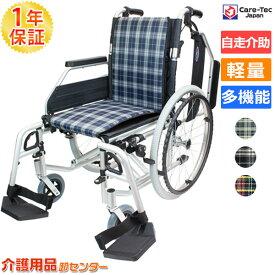 車椅子 軽量 折り畳み【Care-Tec Japan/ケアテックジャパン コンフォートプレミアム (旧ライフ) CAH-52SU お得なシート2枚セット】自走介助兼用 車いす 車イス アルミ製 軽量車椅子 折りたたみ おしゃれ
