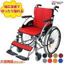 【新商品】車椅子 軽量 折り畳み【ケアテックジャパン ハピネスワイド CA-15SU】カラー8色 自走介助兼用 車いす 車イス くるまいす 自…