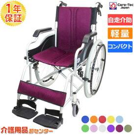 車椅子 軽量 折り畳み【Care-Tec Japan/ケアテックジャパン ハピネスコンパクト CA-10SUC】カラー11色 自走介助兼用 車いす 車イス くるまいす アルミ製 介護用品 折りたたみ 高齢者 介護施設 福祉用具