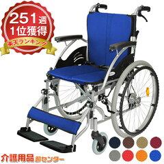 CA-10SU/ケアテックジャパン/ハピネス/車椅子