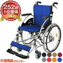 車椅子 軽量 折り畳み【ケアテックジャパン ハピネス CA-10SU】カラー8色 自走介助兼用 車いす 車イス くるまいす コンパクト介護用品 …