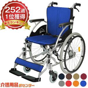 車椅子 軽量 折り畳み【ケアテックジャパン ハピネス CA-10SU】カラー8色 自走介助兼用 車いす 車イス くるまいす コンパクト介護用品 軽量車椅子 折りたたみ おしゃれ 福祉用具