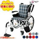 車椅子 軽量 折り畳み【Care-Tec Japan/ケアテックジャパン コンフォート CAH-50SU】自走介助兼用 車いす 車イス 跳ね上げ式 スイング…
