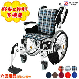車椅子 軽量 折り畳み【Care-Tec Japan/ケアテックジャパン コンフォート CAH-50SU】自走介助兼用 車いす 車イス 跳ね上げ式 スイングアウト アルミ製 コンパクト 送料無料|介助用 介護用品 軽量車椅子 折りたたみ