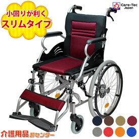 車椅子 軽量 折り畳み【Care-Tec Japan/ケアテックジャパン ハピネスライト CA-12SU 】自走介助兼用 車いす 車イス アルミ製 送料無料 自走式 介護用品 軽量車椅子 折りたたみ おしゃれ