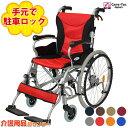 車椅子 軽量 折り畳み【Care-Tec Japan/ケアテックジャパン ハピネスプレミアム CA-32SU 】自走介助兼用 車いす 車イ…