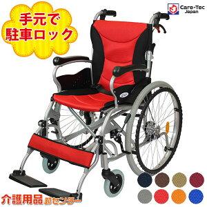 車椅子 軽量 折り畳み【Care-Tec Japan/ケアテックジャパン ハピネスプレミアム CA-32SU 】自走介助兼用 車いす 車イス アルミ製 コンパクト 介護用品 軽量車椅子 折りたたみ おしゃれ