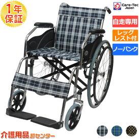 車椅子 折り畳み【Care-Tec Japan/ケアテックジャパン ウィッシュ チェック CS-10】車いす 車イス車椅子 自走式 スチール製 送料無料 折りたたみ おしゃれ 介護施設 自走式車椅子 自走式車いす