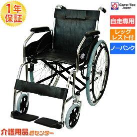 車椅子 折り畳み【Care-Tec Japan/ケアテックジャパン ウィッシュ ブラック CS-10】車いす 車イス車椅子 自走式 スチール製 送料無料|介護用品 折りたたみ 高齢者 老人ホーム 病院 おしゃれ 介護施設 福祉用具