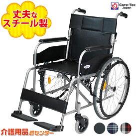車椅子 折り畳み【Care-Tec Japan/ケアテックジャパン ウィッシュ CS-10】車いす 車イス 車椅子 自走式 スチール製 送料無料 折りたたみ おしゃれ 介護施設 自走式車椅子 自走式車いす 介助ブレーキなし