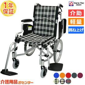 車椅子 軽量 折り畳み【お得なシート2枚セット】【Care-Tec Japan/ケアテックジャパン コンフォート-介助式- (旧ウィル) CAH-20SU】 車いす 車イス 跳ね上げ式 スイングアウト アルミ製 送料無料|介助用 介助式車椅子 軽量車椅子 折りたたみ
