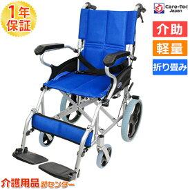 車椅子 軽量 折り畳み【Care-Tec Japan/ケアテックジャパン スマイル-介助式- (旧ディア) CA-80SU】 車いす 車イス アルミ製 コンパクト 送料無料|介助用 介助式車椅子 軽量車椅子 介助式車いす 折りたたみ
