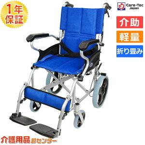 車椅子 軽量 折り畳み【Care-Tec Japan/ケアテックジャパン スマイル-介助式- (旧ディア) CA-80SU】 車いす 車イス アルミ製 コンパクト 送料無料|介助用 介助式車椅子 軽量車椅子 介助式車いす 折