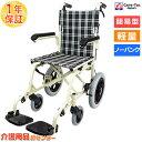 車椅子 軽量 折り畳み【Care-Tec Japan/ケアテックジャパン トラベル CA-41SU】介助式 車椅子 車いす 車イス 跳ね上げ…