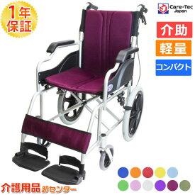 車椅子 軽量 折り畳み【Care-Tec Japan/ケアテックジャパン ハピネスコンパクト-介助式- CA-13SU】 車いす 車イス くるまいす アルミ製 介助用 介助式車椅子 折りたたみ