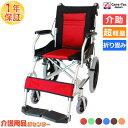 車椅子 軽量 折り畳み【Care-Tec Japan/ケアテックジャパン ハピネスライト-介助式- CA-22SU (旧カルライト) 】自走介…