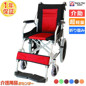 車椅子 軽量 折り畳み【Care-Tec Japan/ケアテックジャパン ハピネスライト-介助式- CA-22SU (旧カルライト) 】自走介助兼用 車いす 車イス アルミ製 送料無料|介助用 介護用品 軽量車椅子 折りたた