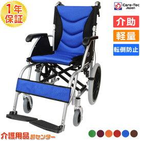 車椅子 軽量 折り畳み【Care-Tec Japan/ケアテックジャパン ハピネスプレミアム-介助式-CA-42SU(旧フレンド)】介助式 車いす 車イス アルミ製 介助式車椅子 軽量車椅子 介助式車いす