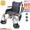 ◆3,000円オフクーポン配布!◆車椅子 軽量 折り畳み【Care-Tec Japan/ケアテックジャパン コンフォートプレミアム-介…