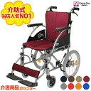 車椅子 軽量 折り畳み【ケアテックジャパン ハピネス-介助式- CA-21SU】カラー8色 車いす 車イス くるまいす コンパク…