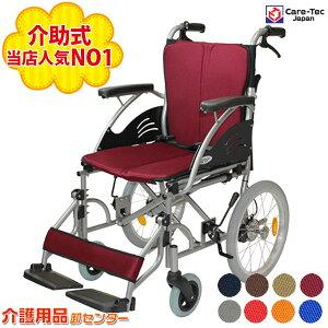 車椅子 軽量 折り畳み【ケアテックジャパン ハピネス-介助式- CA-21SU】カラー8色 車いす 車イス くるまいす コンパクト 介助式 介助 介護用品 軽量車椅子 折りたたみ 老人ホーム 病院 おしゃ