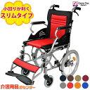 車椅子 軽量 折り畳み【Care-Tec Japan/ケアテックジャパン ハピネスライト-介助式- CA-22SU 】コンパクト 車いす 車…