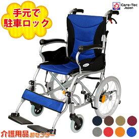 車椅子 軽量 折り畳み【Care-Tec Japan/ケアテックジャパン ハピネスプレミアム-介助式-CA-42SU】介助式 コンパクト 転倒防止バー標準装備 手元駐車ロック機能付き 車いす 車イス アルミ製 介助式車椅子 軽量車椅子 介助式車いす