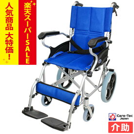 ●楽天スーパーSALE特価●車椅子 軽量 折り畳み【Care-Tec Japan/ケアテックジャパン スマイル-介助式- (旧ディア) CA-80SU】 車いす 車イス アルミ製 送料無料|介助用 介助式車椅子 軽量車椅子 プレゼント 介助式車いす 折りたたみ