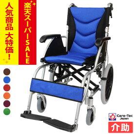 ●楽天スーパーSALE特価●車椅子 軽量 折り畳み【Care-Tec Japan/ケアテックジャパン ハピネスプレミアム-介助式-CA-42SU(旧フレンド)】介助式 車いす 車イス アルミ製 介助式車椅子 軽量車椅子 介助式車いす