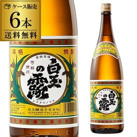 焼酎 芋焼酎 白玉の露 25度 1800ml×6本 鹿児島県 白玉醸造いも焼酎 酒 魔王 限定 ケース まとめ買い