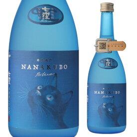 焼酎 芋焼酎 NANAKUBO Blue ナナクボブルー 25度 720mlいも焼酎 七窪 鹿児島 4合 季節限定 限定