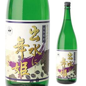 【訳あり】ラベル不良の為 出水に舞姫 <限定醸造> 25度 1800ml 芋焼酎いも焼酎 焼酎 25° 1.8L 一升 アウトレット