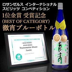 2年連続金賞受賞記念 ブルーボトルの徹宵(てっしょ...
