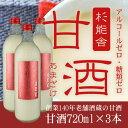 3本セット 杉能舎・甘酒(720ml)合計3本 送料無料 ※創業140年の酒蔵:濱地酒造が日本酒同様に原料からこだわった甘酒