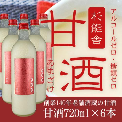 6本入り 杉能舎・甘酒(720ml) 送料無料 ※創業140年の酒蔵:濱地酒造が日本酒同様に原料からこだわった甘酒