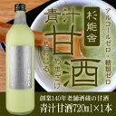 青汁・甘酒(沖縄県産長命草入り・糖類ゼロ・アルコールゼロ) 720ml※創業140年の酒蔵(濱地酒造)が日本酒同様に原料からこだわった甘酒