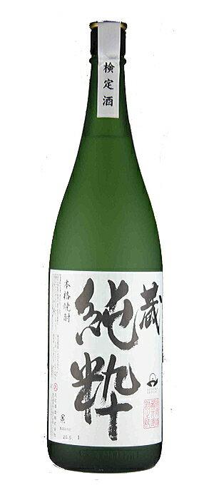蔵・純粋(検定酒) 約40度 芋焼酎 1800ml