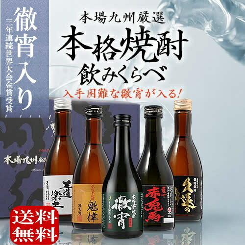 人気の焼酎300ml×5本の飲み比べセット(芋焼酎5酒)